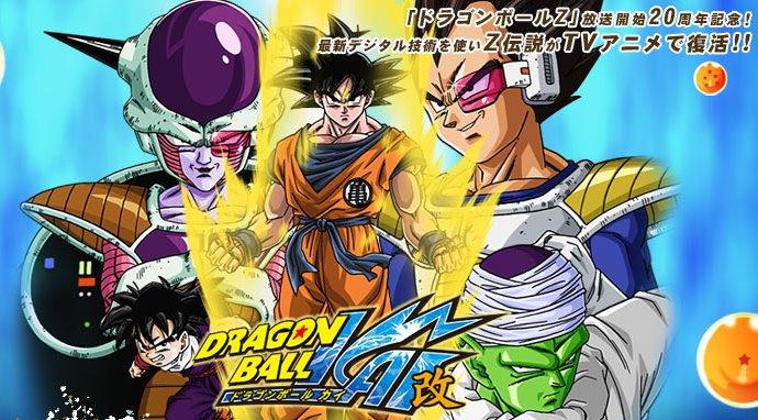 Dragon Ball Z Kai Les Ailes Immortelles